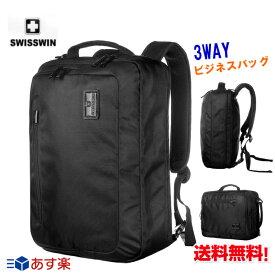 47d2d99003 ビジネスバッグ 3way swisswin スイスウィン 3way ビジネスバッグ 大容量 リュック メンズ ショルダー 手提げバッグ