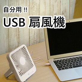 USB扇風機 扇風機 小型 自分用 USB パーソナル 小型扇風機 携帯用 モバイル OTK-G128UF W K 白 黒 USBファン