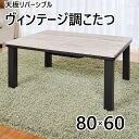 【送料無料】 ヴィンテージ調こたつ 天板リバーシブル 80×60 長方形 ヴィンテージこたつ テーブル こたつテー…