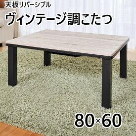 【送料無料】 ヴィンテージ調こたつ 天板リバーシブル 80×60 長方形 ヴィンテージこたつ テーブル こたつテーブル おしゃれ コタツテーブル 一人用 自分用 子供用 こども用 一人暮らし用 コンパクト設計 省エネ 暖房 EK-K8068
