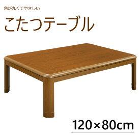 【送料無料】 期間限定 数量限定 こたつ テーブル 長方形 120×80cm kotatu コタツ インテリア おしゃれ こたつヒーター 継脚付き モダン 北欧 家具調 リビング 角が丸い YR1208