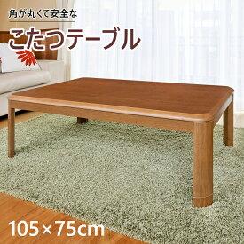 こたつ テーブル 長方形 105×75cm kotatu コタツ インテリア おしゃれ こたつヒーター 継脚付き モダン 北欧 家具調 リビング 角が丸い WR1058