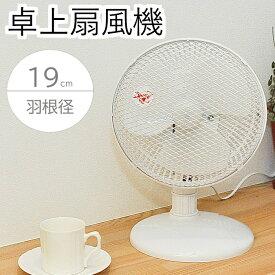 卓上扇風機 首振り 扇風機 卓上 ミニ扇風機 小型 おしゃれ コンパクト 自分用 KF-199DX