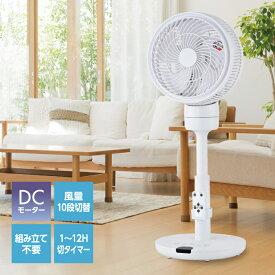 【送料無料】【当店オススメ】DCリビングサーキュレーター 扇風機兼用 DCモーター 扇風機 リビング 温度センサー 3D首振り 立体首振り 上下左右首振り 上向き ECO 省エネ 首振り操作もできるリモコン付き タイマー付き 室内干し対策 空気循環 おしゃれ