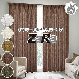 ジャガード織りで魅せる上質モダンなデザインカーテン「ZaRa」 防炎加工済み サイズ:〜幅200cm×〜丈150cm×1枚 ( カーテン かわいい )