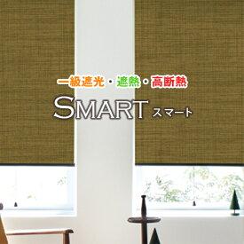 一級遮光・遮熱・断熱・ロールスクリーン「SMARTスマート」 夏場の防暑対策や冬の防寒対策に◎ サイズ:幅161〜200cm×丈161〜200cm