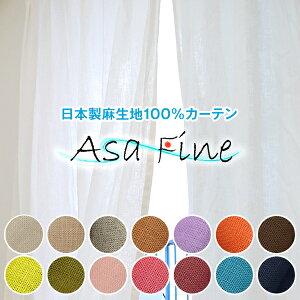 ☆日本産麻生地100%麻カーテン気持ちいいがいっぱいつまった「AsaFine」アサファイン全14色☆Cサイズ:(幅)100×(丈)205〜250cm×2枚組