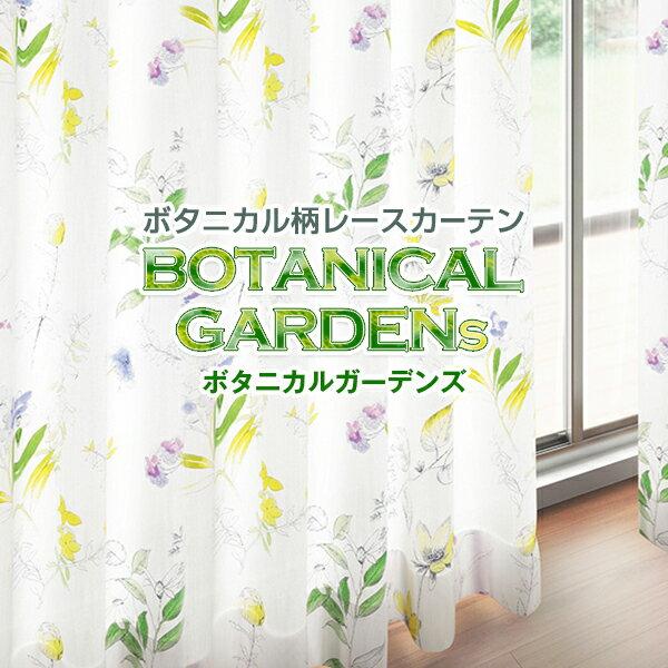 ボタニカル柄 レースカーテン 遮熱 防炎 紫外線カット 「ボタニカル ガーデンズ」 サイズ:幅〜100cm×丈〜200cm×1枚