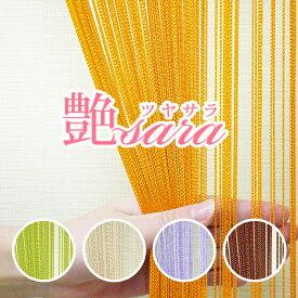 フリンジカーテン「艶サラ」 サイズ:95cm×250cm