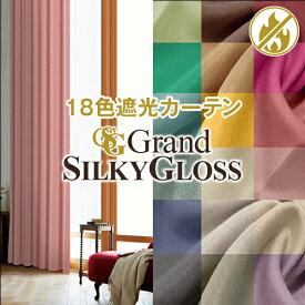 21色遮光・こだわりの2倍ヒダ縫製 オーダーカーテン「GrandSilky グランドシルキー」KurenaiGrandシリーズ サイズ:幅〜200cm×丈〜150cm