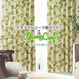 オーダーカーテン 遮光 リーフ柄 「GREEN LEAF」 サイズ:幅〜300cm×丈〜200cm×1枚(モダンボタニカル カーテン 遮光 おしゃれ グリーン)