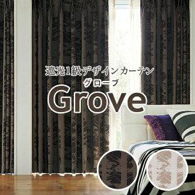カーテン モダン 1級遮光カーテン 「Grove(グローヴ )」 サイズ:幅〜200cm×丈〜140cm×1枚( 男前スタイル ブルックリンスタイル )