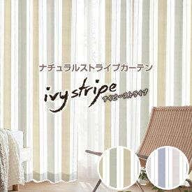 【1000円OFFクーポン対象!】9/19 20:00〜9/25 23:59迄綿混素材のストライプカーテン 「ivystripe」 サイズ:幅〜300cm×丈〜140cm×1枚