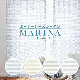 4スタイルボーダーミラーレースカーテン「マリーナ」UVカット、目隠し効果、防炎加工済み サイズ:幅30cm〜幅100cm×丈151cm〜丈200cm×1枚入 西海岸 イテンリア
