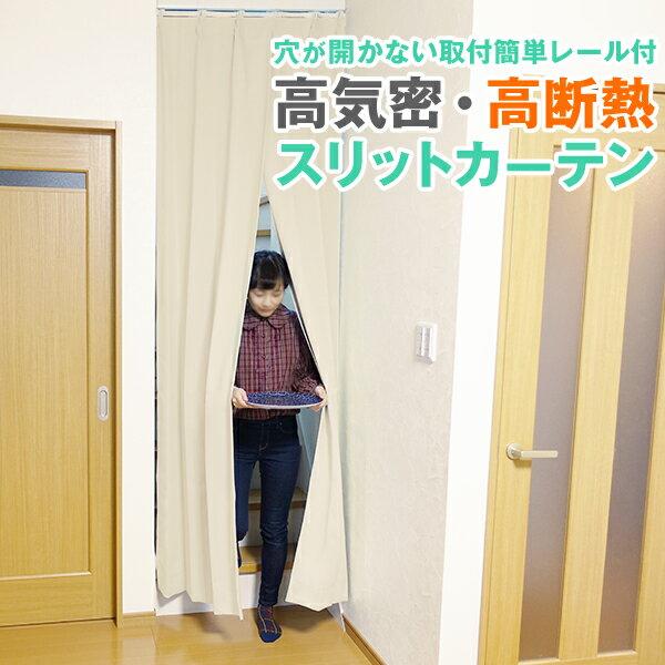 リビング階段や間仕切りに「高断熱一級遮光スリットカーテン」穴が開かない取付簡単レール付サイズ:幅72cm〜90cm×丈205cm〜250cm