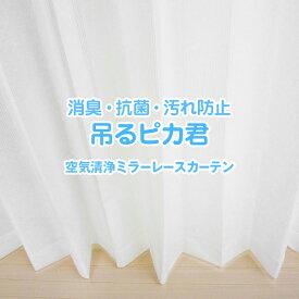 空気清浄ミラーレースカーテン「吊るピカ君」 サイズ:幅〜100cm×丈〜150cm×1枚