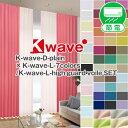 1級遮光カーテン 「K-wave-D-plain」カーテンセット サイズ:幅〜150cm×丈〜150cm×カーテン1枚 レース1枚( 北欧 )
