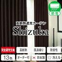防音 断熱 カーテン 完全遮光生地使用カーテン「静」Shizuka