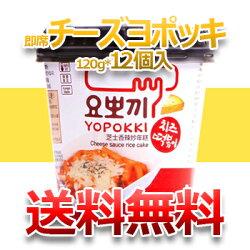【新商品】モチモチ即席ヨポッキ140g*3個入即席カップトッポキトッポギトッポッキトッポキインスタントおやつ韓国食品