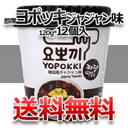 【新商品】モチモチ即席ヨポッキ140g*1個入即席カップトッポキトッポギトッポッキトッポキインスタントおやつ韓国食品簡単うまい甘辛