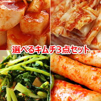 【送料無料・冷蔵便】選べる韓国宗家キムチ3種セット1袋500g白菜キムチカクテキヨルムキムチチョンガクキムチ食品