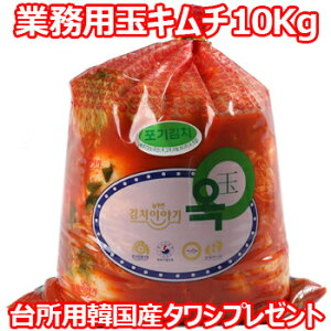 【送料無料・冷蔵便】韓国 純農園 業務用 玉 キムチ 10kg 白菜キムチ 韓国 食品 食材 料理 おかず おつまみ