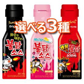 【送料無料】選べる 3種 ソース ブルダック カルボ 激辛 ブルダック 炒め麺 たれ 韓国 食品 食材 料理 調味料 激辛 辛味 スパイシー