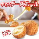 【送料無料】選べる 手作り チーズ ボール 12個 シュガ シナモン 新大久保 名物 韓国 食品 お菓子 菓子 スナック おや…