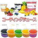 【送料無料】選べる 業務用 コーティング 玉 ジュース 3.2kg coating juice ポッピング ボバ タピオカ ドリンク お菓…