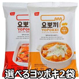 【送料無料】フライパンで 簡単調理 選べる モチモチ 即席 袋 ヨッポキ 2人前 x 2袋 韓国 食品ヨッポギ カップトッポキ トッポギ トッポッキ トッポキ
