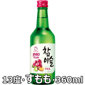 眞露 チャミスル すもも 360ml 13% 韓国 食品 食材 料理 お酒 業務用 焼酎 甲類 JINRO リキュール