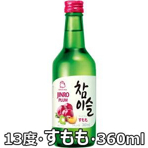 眞露 チャミスル すもも 360ml 13% 韓国 ドラマ 定番 食品 食材 料理 お酒 業務用 焼酎 甲類 リキュール ソジュ