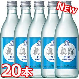 【送料無料】眞露 is back 360ml 16.9% 20本 韓国 大人気 新商品 食品 食材 料理 お酒 焼酎甲類 JINRO リキュール