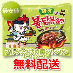 【送料無料】韓国食品激辛ジャジャンブルダック炒め麺140g*10個