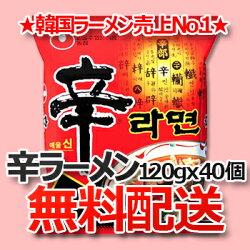 【送料無料】辛ラーメン120g×10袋うまから!韓国ラーメン一番人気のシンラーメン韓国ラーメンラーメン旨辛ラーメンらーめん農心ラーメン辛(シン)ラーメン