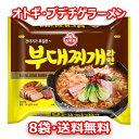【送料無料】オットギ プデチゲ ラーメン 8袋 韓国 料理 食品 インスタント ラーメン 乾麺 らーめん ブデチゲ麺