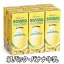 ビングレ バナナ 牛乳 紙パック 200ml 6個 韓国 食品 食材 料理 ドリンク 思い出の味 長期保存可能な 滅菌タイプ