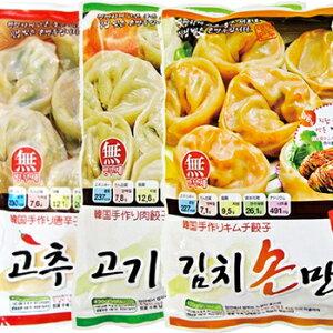 【送料無料・冷凍便】選べる 韓国 名家 手作り 餃子 3種 セット 肉餃子 420g キムチ餃子 420g 唐辛子餃子 420g 食品 食材 料理