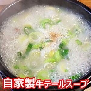 【冷凍便】特製自家 牛 テール スープ 500g 温めるだけ コムタン 韓国 食品 料理 食材 おつまみ おかず