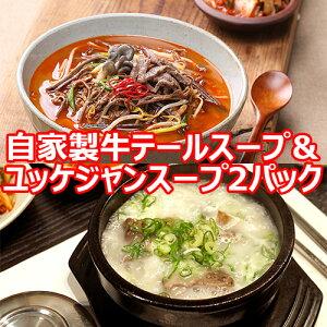 【送料無料・冷凍便】特製自家 牛 テール スープ & ユッケジャン スープ 500g x 2袋 温めるだけ 韓国 食品 料理 食材 おつまみ おかず