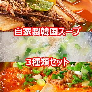 【送料無料・冷凍便】特製自家 キムチチゲ & 牛 テール スープ & ユッケジャン スープ 500g x 3袋 温めるだけ 韓国 食品 料理 食材 おつまみ おかず