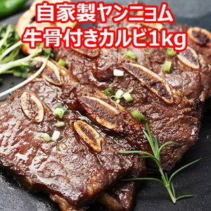 【冷凍便】特製自家 ヤンニョム 牛 骨付き カルビ 1kg 韓国 食品 料理 食材 おつまみ おかず 焼肉