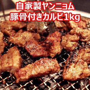 【冷凍便】特製自家 ヤンニョム 豚 骨付き カルビ 1kg 韓国 食品 料理 食材 おつまみ おかず 焼肉