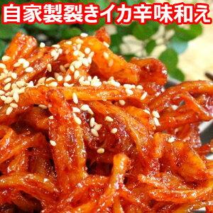 【冷凍便】特製自家 裂きいか 和え物 100g 韓国 食品 料理 食材 おつまみ おかず イカ いか