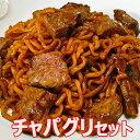 【送料無料】チャパグリ セット ノグリ 5袋 + チャパゲティ 5袋 韓国 食品 食材 料理 韓国B級グルメ パラサイト 半地…