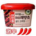 ヘチャンドル 韓国米で作った 激辛 コチュジャン 500g ゴチュジャン メウン 韓国 食品 食材 料理 辛い 唐辛子 味噌 調味料 韓国ソース
