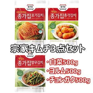 【送料無料】選べる 韓国 宗家 キムチ 3種 セット 500g x 3袋 ヨルム 白菜 チョンガク 食品 食材 料理 おかず おつまみ 保存食 発酵食品