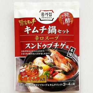 期間限定販売 宗家 キムチ 鍋 セット スンドゥブ 風 辛口スープ 3~4人前 濃縮 タイプ スープ + キムチ パック 韓国 食品 食材 料理