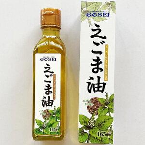 GOSEI 100% 韓国産 えごま油 165g 韓国 食品 食材 料理 調味料 胡麻油 食材 ゴセイ ごせい オメガ3