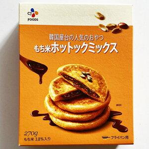 CJ もち米 ホットック ミックス フライパン用 270g ホットック 韓国 食品 お菓子 菓子 スナック おやつ